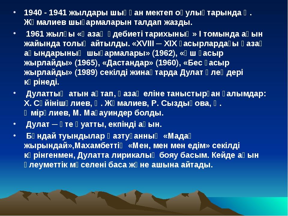 1940 - 1941 жылдары шыққан мектеп оқулықтарында Қ. Жұмалиев шығармаларын талд...