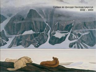 Собаки во фиорде Кангердлуарссук 1932 – 1933