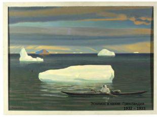 Эскимос в каяке. Гренландия 1932 – 1933