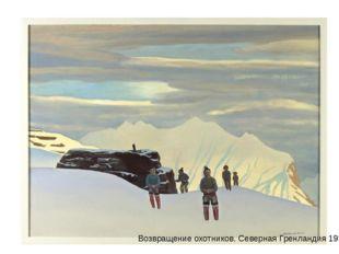 Возвращение охотников. Северная Гренландия 1933