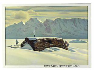 Зимний день. Гренландия 1933