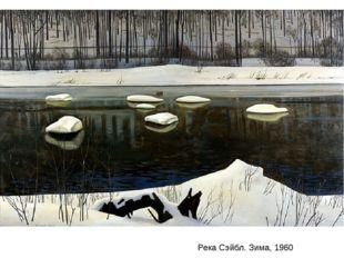 Река Сэйбл. Зима, 1960
