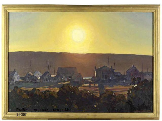 Рыбачья деревня, вечер. Мэн 1908Г