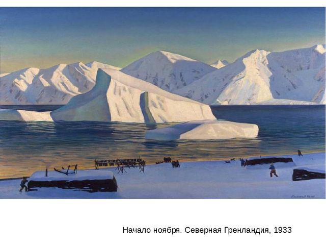 Начало ноября. Северная Гренландия, 1933