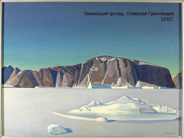 Замерзший фиорд. Северная Гренландия 1932Г.