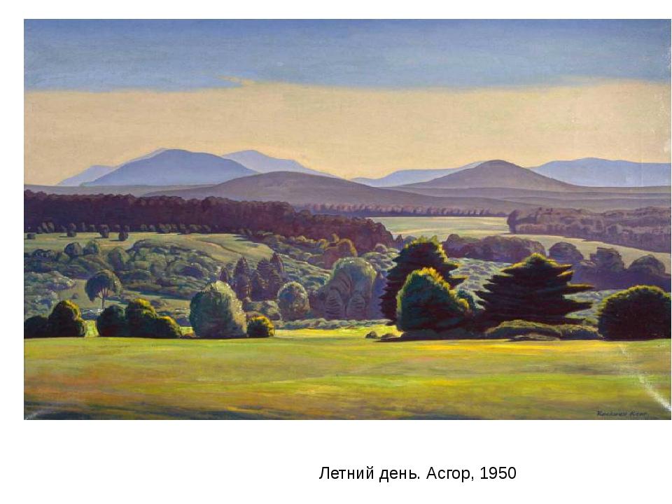 Летний день. Асгор, 1950