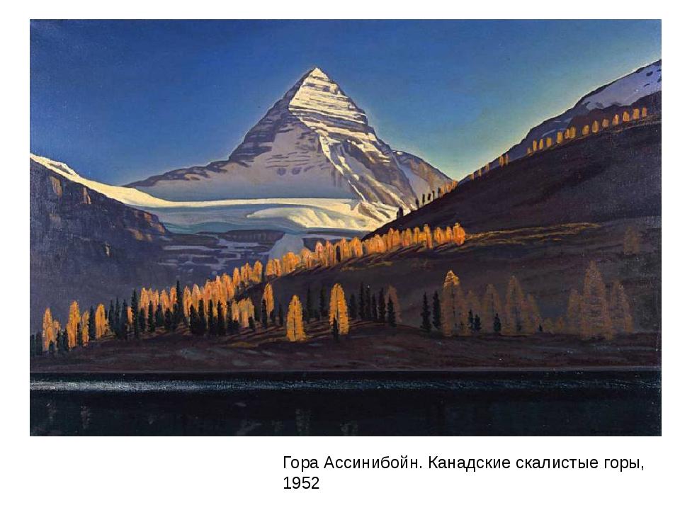 Гора Ассинибойн. Канадские скалистые горы, 1952