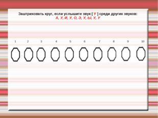 Заштриховать круг, если услышите звук [ У ] среди других звуков: А, У, И, У,