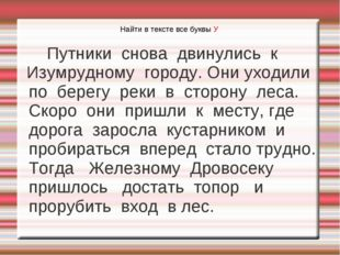 Найти в тексте все буквы У Путники снова двинулись к Изумрудному городу. Они
