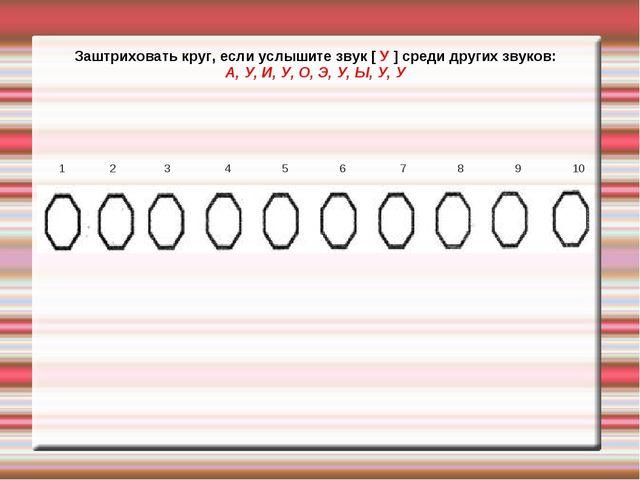 Заштриховать круг, если услышите звук [ У ] среди других звуков: А, У, И, У,...