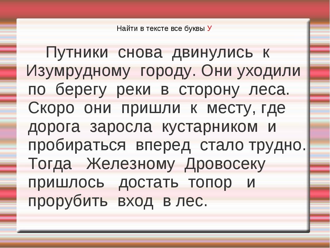 Найти в тексте все буквы У Путники снова двинулись к Изумрудному городу. Они...