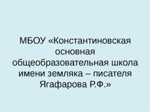 МБОУ «Константиновская основная общеобразовательная школа имени земляка – пис