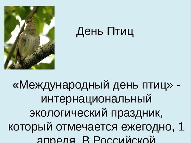 День Птиц «Международный день птиц» - интернациональный экологический праздн...