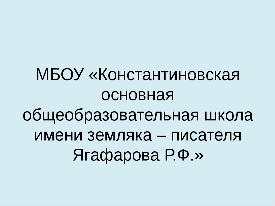 МБОУ «Константиновская основная общеобразовательная школа имени земляка – пис...