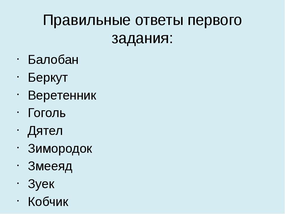 Правильные ответы первого задания: Балобан Беркут Веретенник  Гоголь Дят...