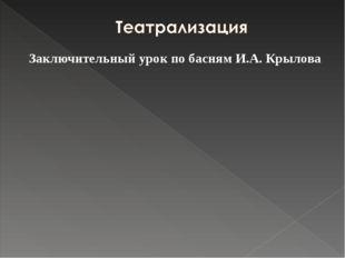 Заключительный урок по басням И.А. Крылова