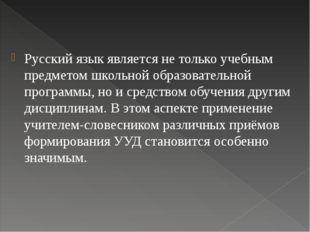 Русский язык является не только учебным предметом школьной образовательной пр