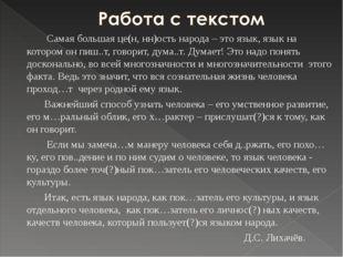 Самая большая це(н, нн)ость народа – это язык, язык на котором он пиш..т, го