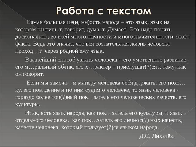 Самая большая це(н, нн)ость народа – это язык, язык на котором он пиш..т, го...