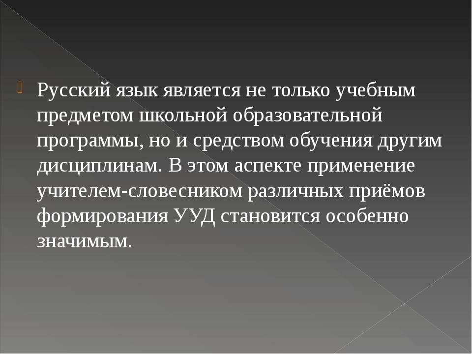 Русский язык является не только учебным предметом школьной образовательной пр...
