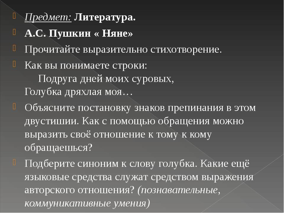 Предмет: Литература. А.С. Пушкин « Няне» Прочитайте выразительно стихотворени...