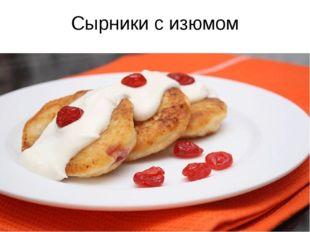 Сырники с изюмом