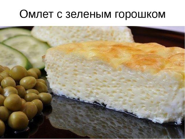 Омлет с зеленым горошком