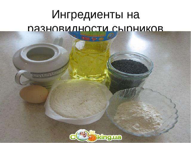 Ингредиенты на разновидности сырников