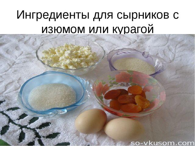 Ингредиенты для сырников с изюмом или курагой