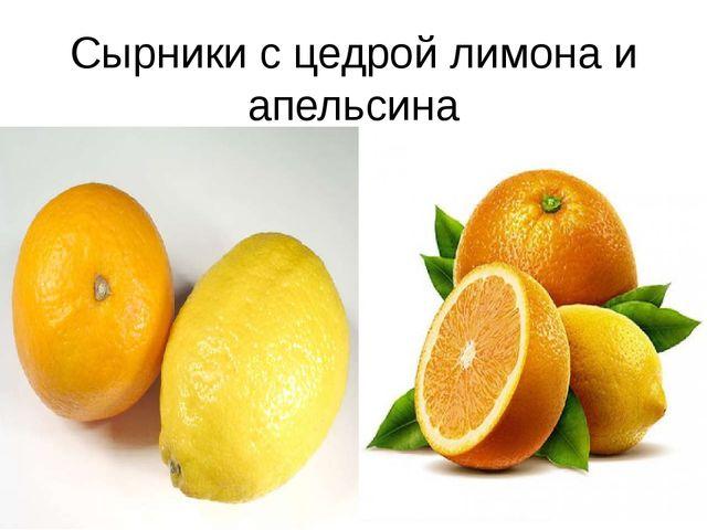 Сырники с цедрой лимона и апельсина
