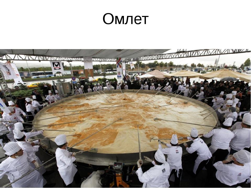 Омлет