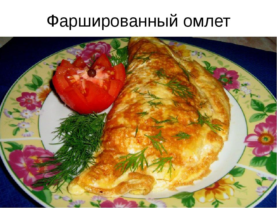Рецепт фаршированного омлета с фото