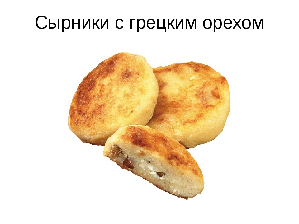 Сырники с грецким орехом