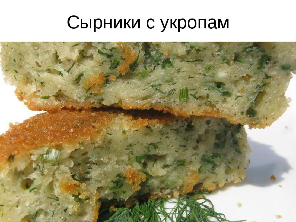 Сырники с укропам