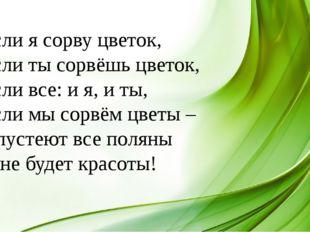 Если я сорву цветок, Если ты сорвёшь цветок, Если все: и я, и ты, Если мы сор