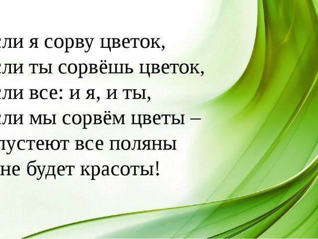 Если я сорву цветок, Если ты сорвёшь цветок, Если все: и я, и ты, Если мы сор...