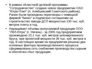 """В рамках областной целевой программы """"Сотрудничество"""" создано новое предприят"""
