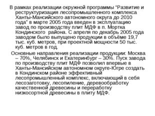 """В рамках реализации окружной программы """"Развитие и реструктуризация лесопромы"""