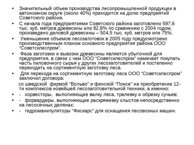 Значительный объем производства лесопромышленной продукции в автономном округ...