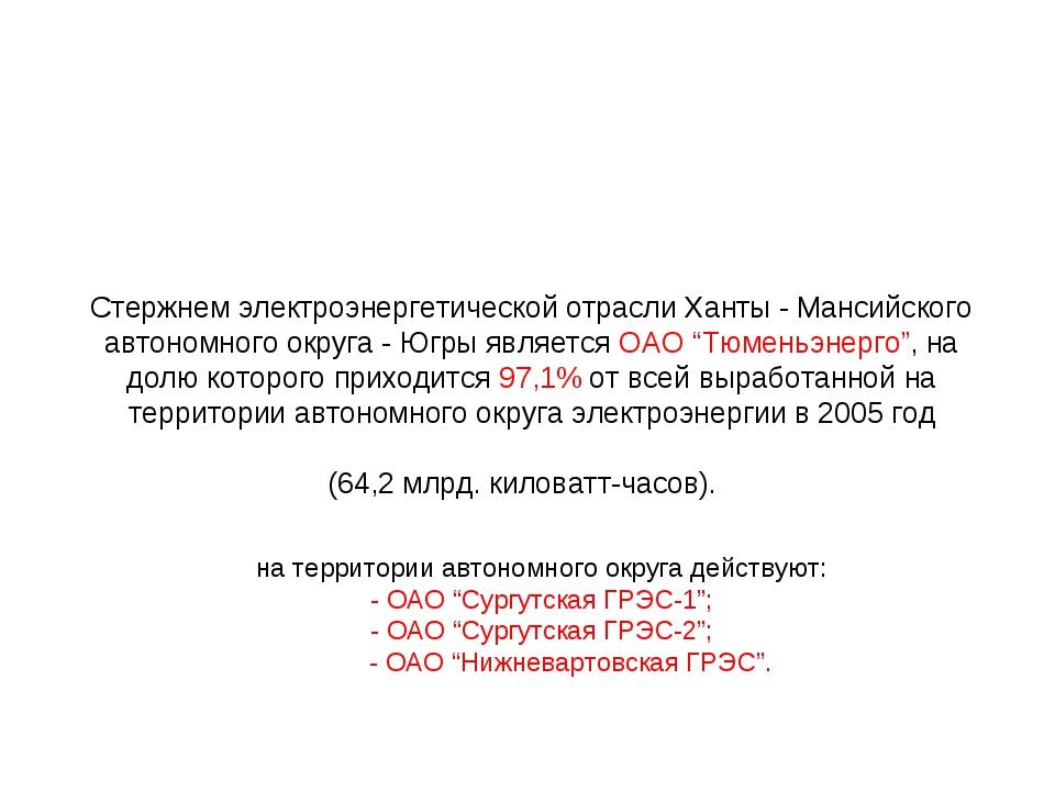 Стержнем электроэнергетической отрасли Ханты - Мансийского автономного округа...