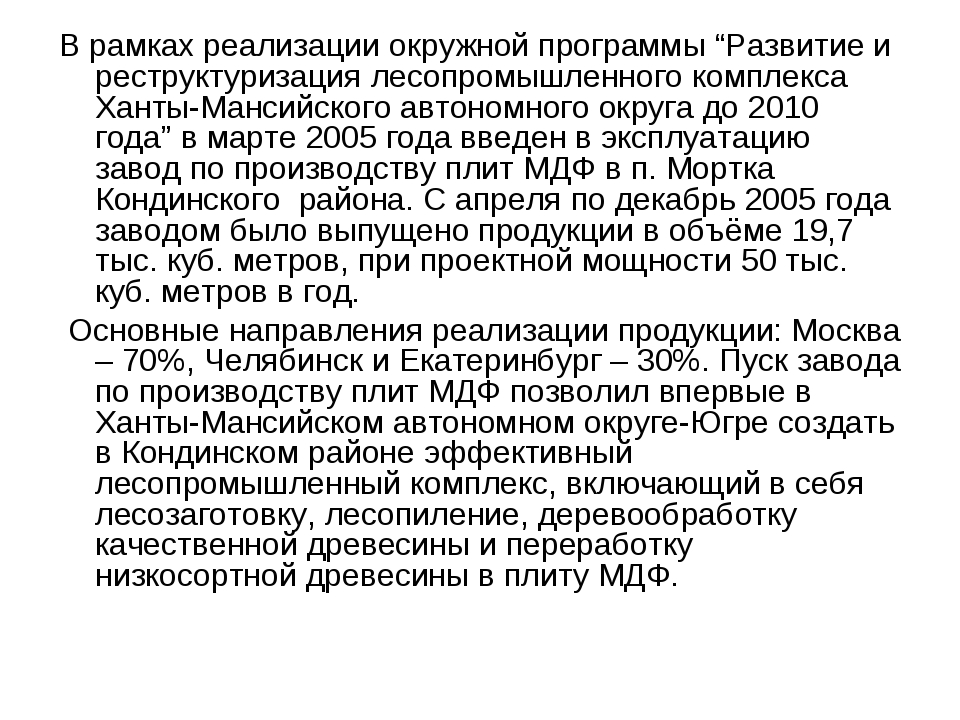 """В рамках реализации окружной программы """"Развитие и реструктуризация лесопромы..."""
