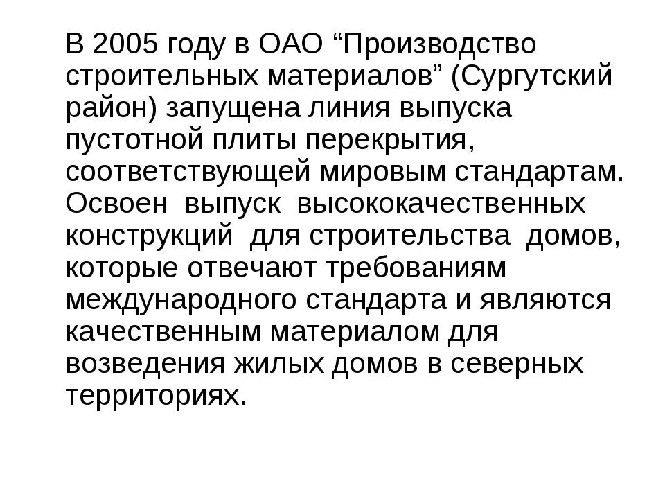 """В 2005 году в ОАО """"Производство строительных материалов"""" (Сургутский район)..."""