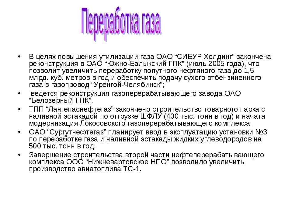 "В целях повышения утилизации газа ОАО ""СИБУР Холдинг"" закончена реконструкция..."