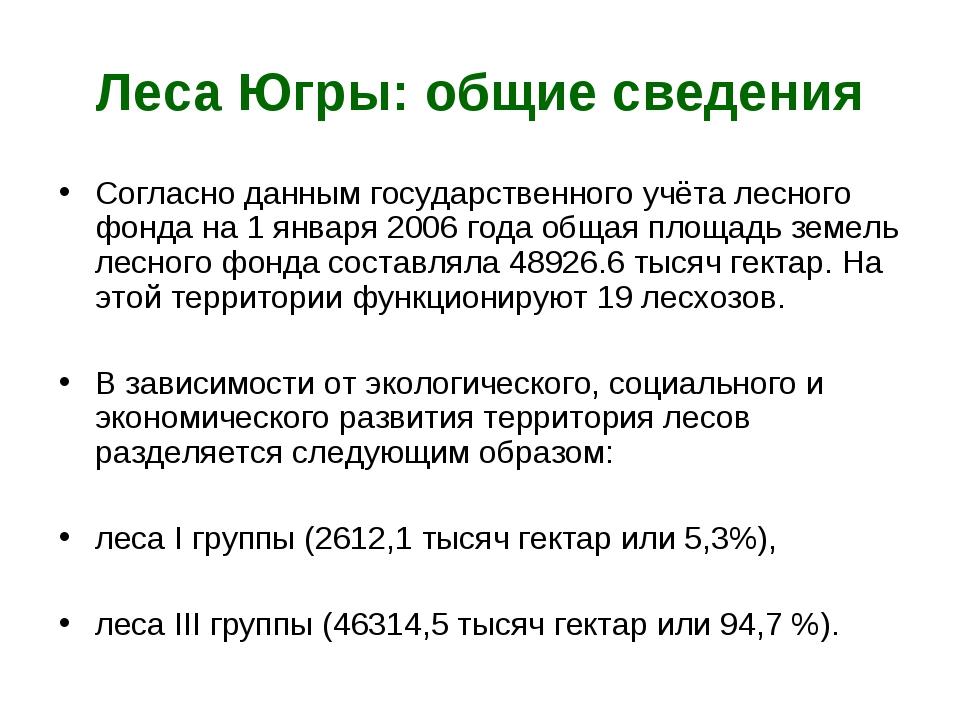Леса Югры: общие сведения Согласно данным государственного учёта лесного фонд...