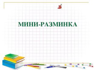 МИНИ-РАЗМИНКА