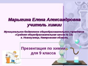 Марыгина Елена Александровна учитель химии Муниципальное бюджетное общеобразо