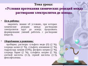 Тема урока: «Условия протекания химических реакций между растворами электроли