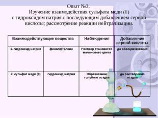 Опыт №3. Изучение взаимодействия сульфата меди (II) с гидроксидом натрия с по