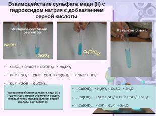 Взаимодействие сульфата меди (II) с гидроксидом натрия с добавлением серной к