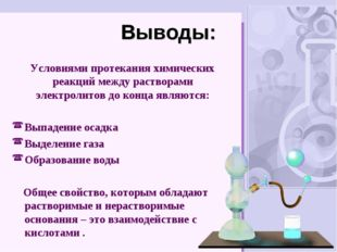 Выводы: Условиями протекания химических реакций между растворами электролитов
